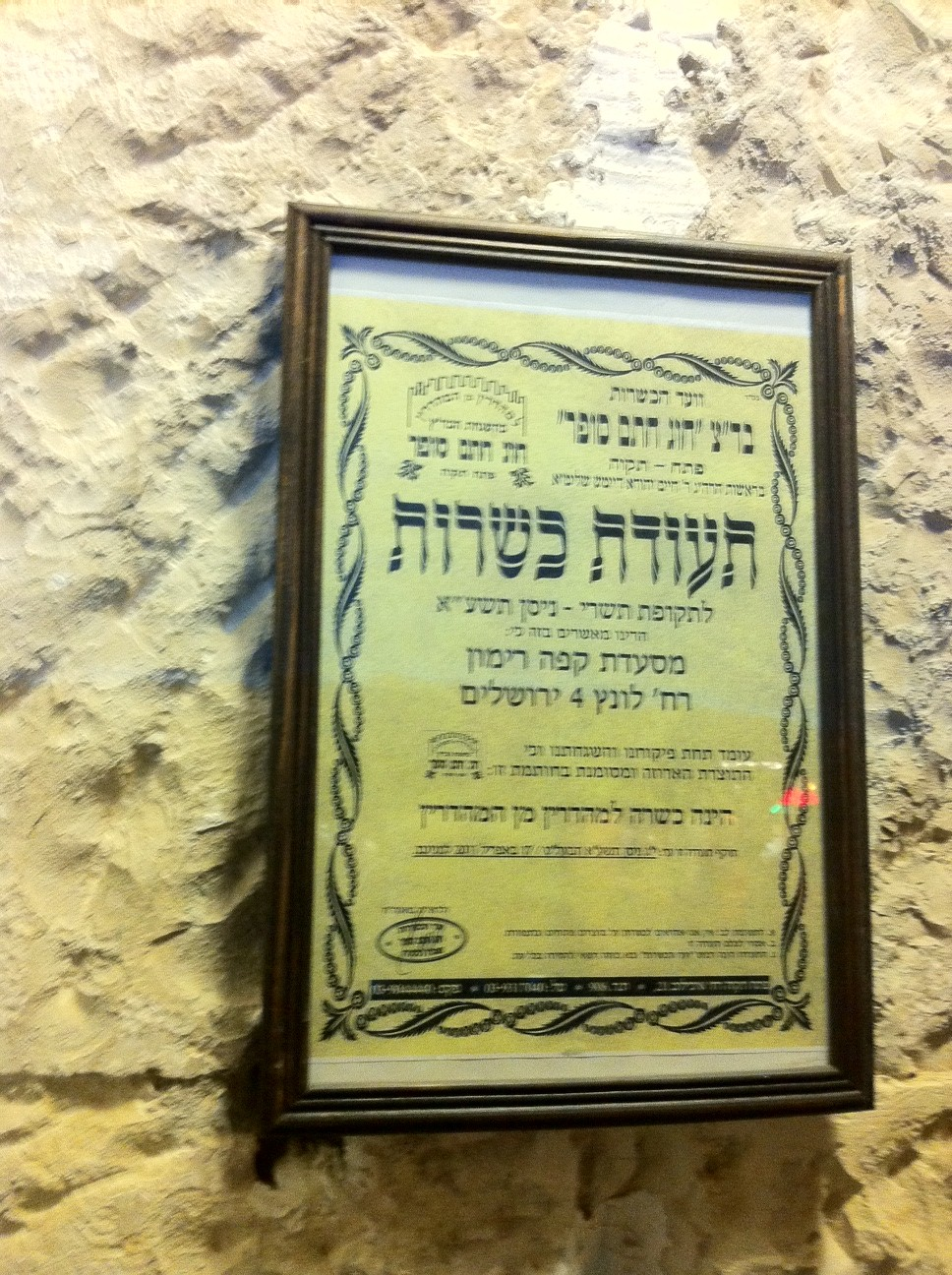 Jerusalem kosher news recognized kashrut agencies in israel chatam sofer petach tikvah biocorpaavc Image collections