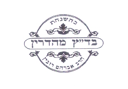 r-rubin-symbol-hebrew