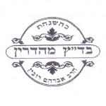 r-rubin-symbol-hebrew5