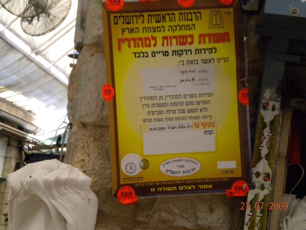 Jerusalem Rabbinate Mehadrin (for produce as in the shuk)
