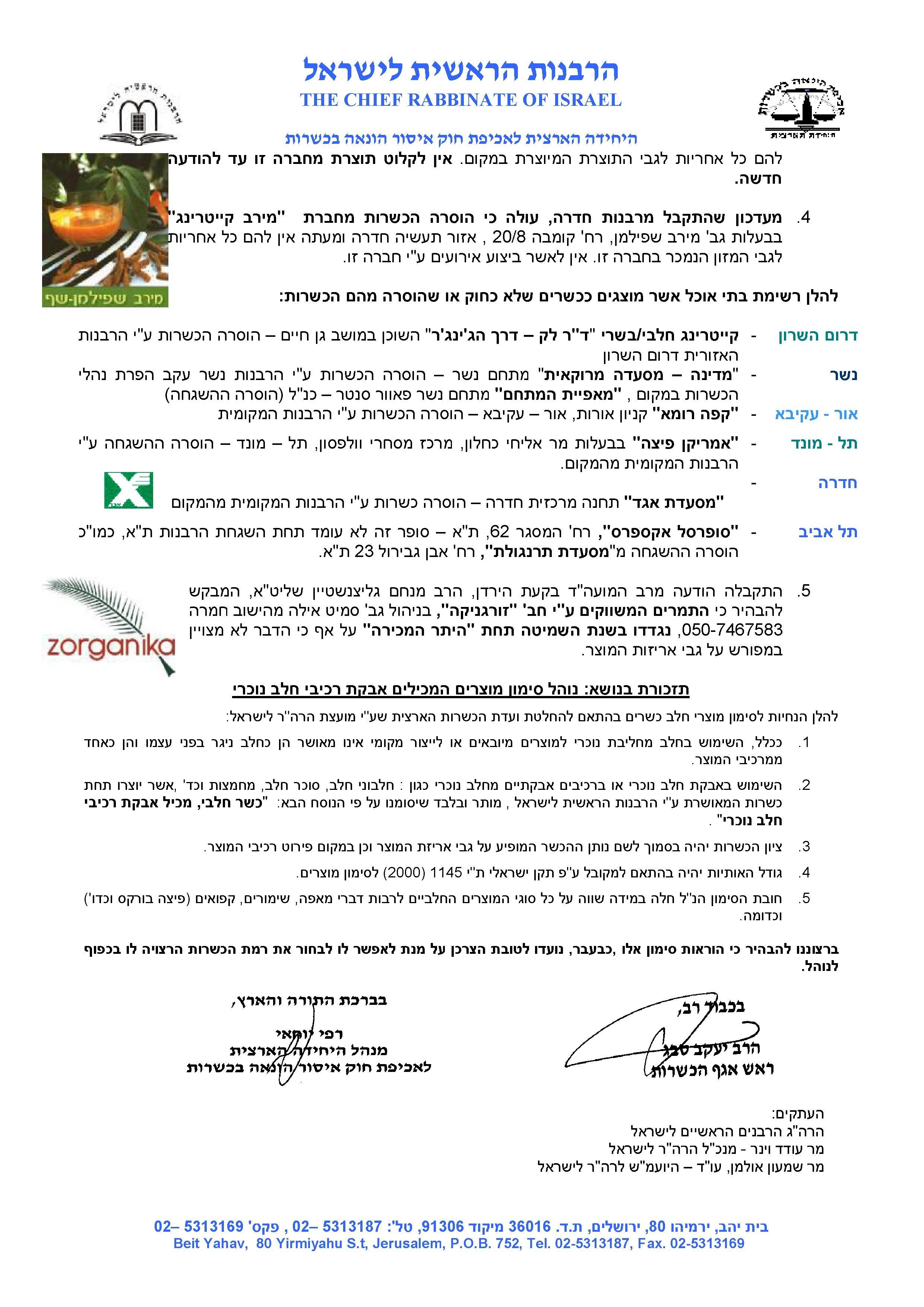 rabbanut-update-16-may-5-2009_p02