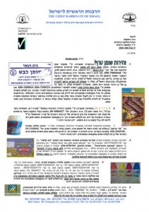 rabbinate-update-1809-page-1-reduced