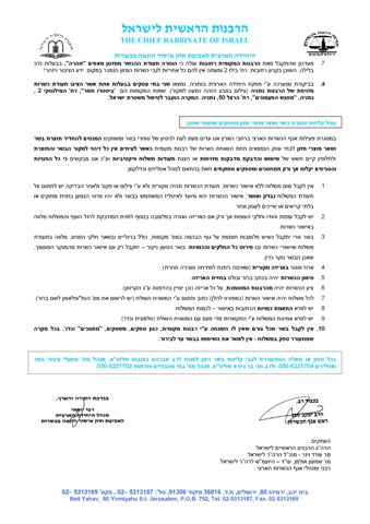rabbinate-update-2109-page-1-reduced