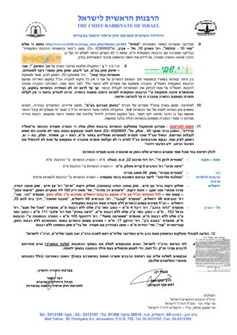 rabbinate-update-2309-page-2-small
