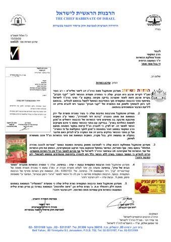 rabbinate-update-2509-small