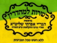 The kashrus seal of Rav Efrati Shlita