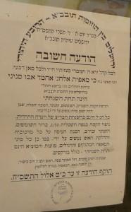 rav-haramati-certificate2