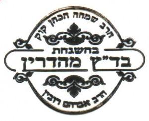 rav-rubin-symbol1