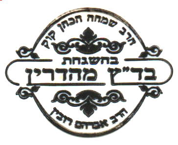 rav-rubin-symbol3