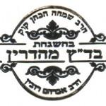 rav-rubin-symbol4