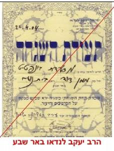 Badatz Rav Yaakov Landau - Beersheva