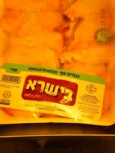 R' Rubin poultry