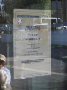 Sam Bagel's - Rav Rubin Hechsher