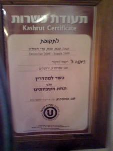 OU Israel - dariy restaurant