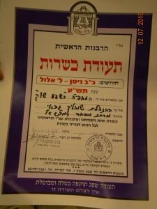 Beit Shemesh Rabbinate