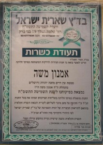 Sheirit Yisrael - Shmitah Year certificate