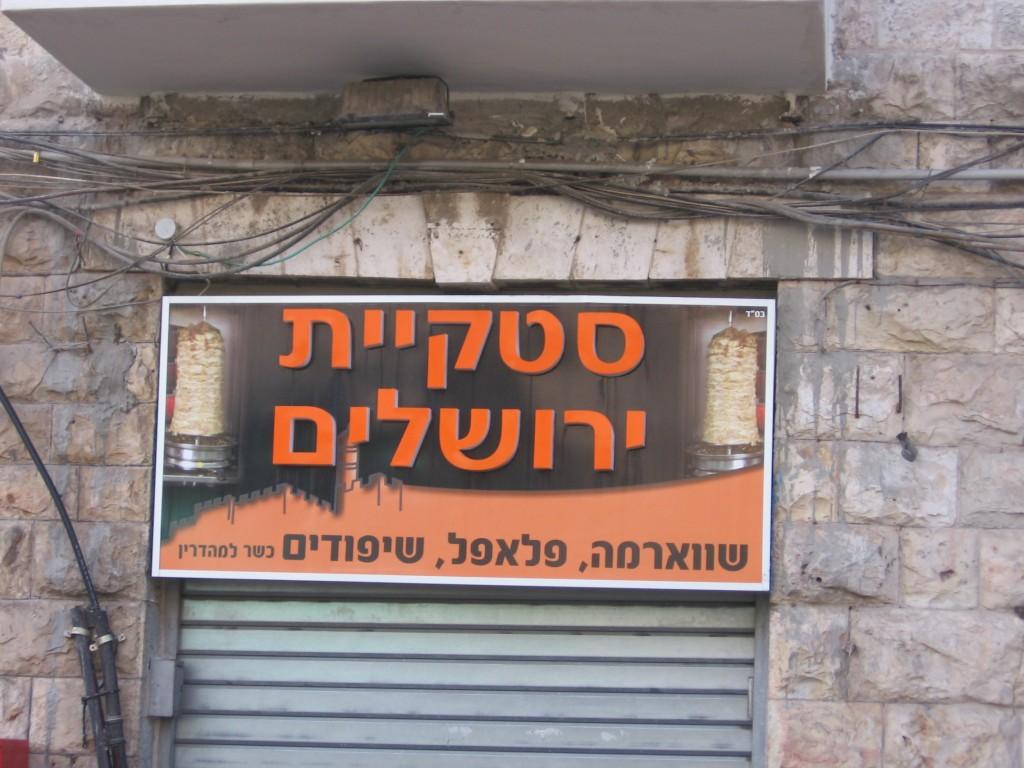 Jerusalem Steakhouse - Regular Rabbanut - unauthorized mehadrin