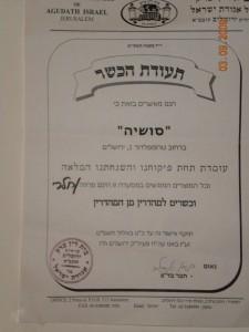 SushiYa Badatz Agudat Yisrael Parve/Dairy certificate