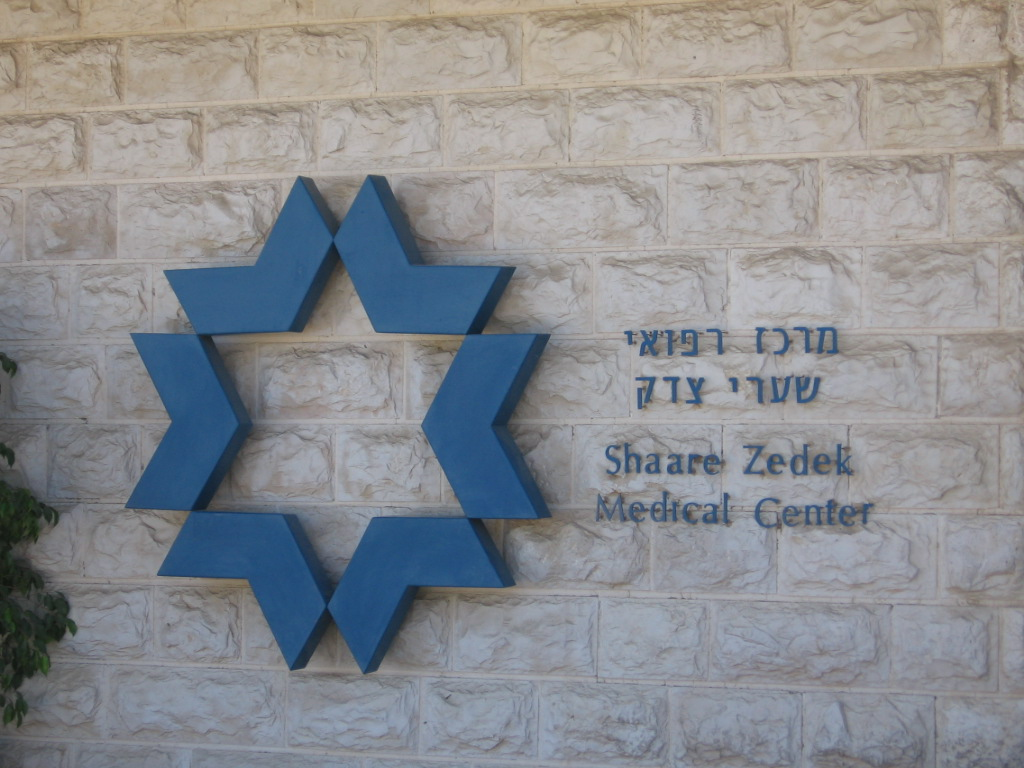 Image result for Jerusalem's Shaare Zedek hospital