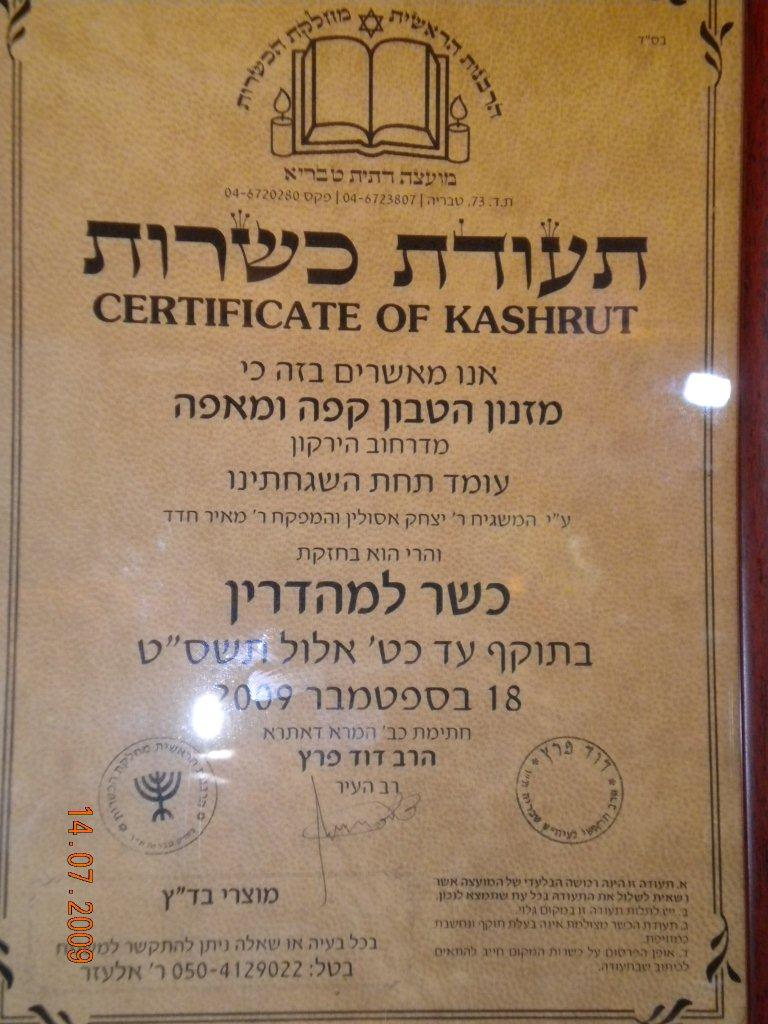Jerusalem kosher news recognized kashrut agencies in israel tiveria rabbinate mehadrin biocorpaavc Image collections