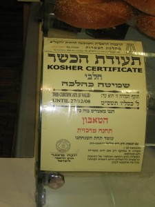 Jerusalem Religious Council regular certificate (not mehadrin)