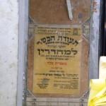 teller-shuk-j-rabbinate-mehadrin-certicate