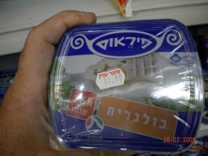 Tnuva 16% Bulgarian cheese - Rav Whitman mehadrin & Belz