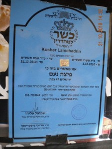Tzfat Rabbinate - Mehadrin