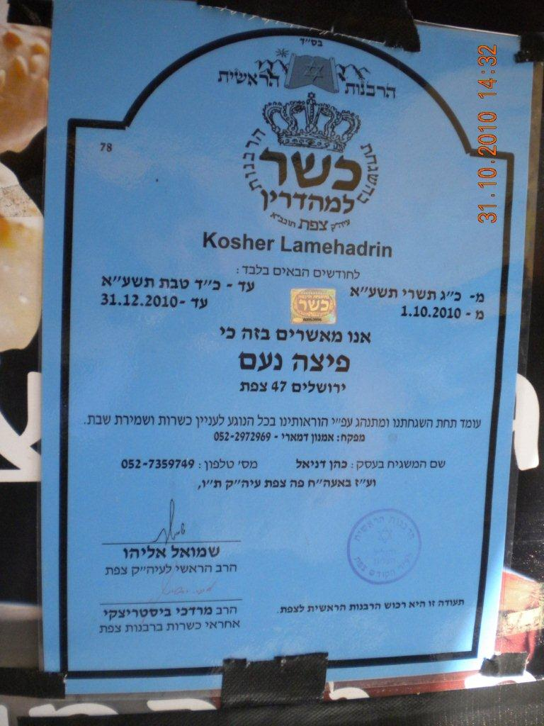 Jerusalem kosher news recognized kashrut agencies in israel tzfat rabbinate mehadrin biocorpaavc Image collections