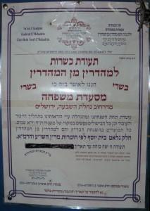 Vaad HaKashrut L'Mehadrin (meat)