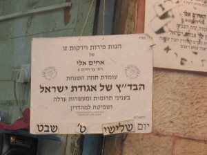 Agudat Yisrael supervision at Shulk Machane Yehuda