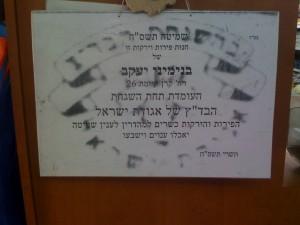 yaakov-binyamini-fruit-store-shaare-chessed-hechsher-sign