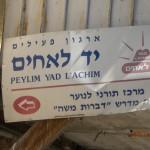 yad-lachim1