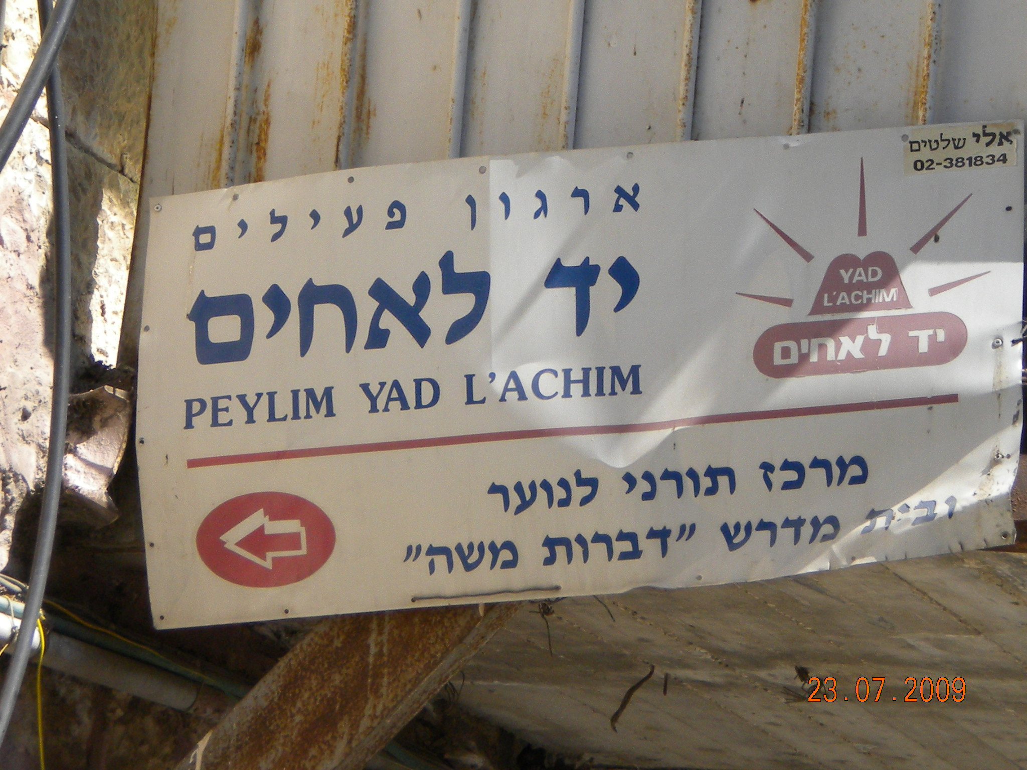 yad-lachim1