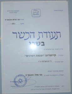 Yehuda Regional Council (meat) (photo Rabbi E. Mayer)
