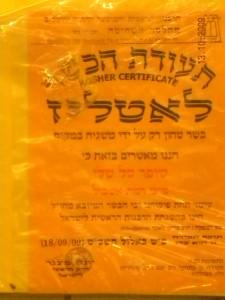 Yesh R.E. meat dept. kashrut certificate - Jerusalem Rabbinate