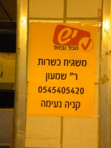 yesha-ramat-eshkol-bread-dept-kosher-sign1