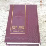 yom-kippur-machzor