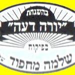 yoreh-deah-symbol
